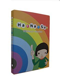 hanasu2.jpg