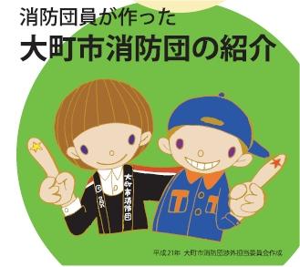 syobou_dan.jpg