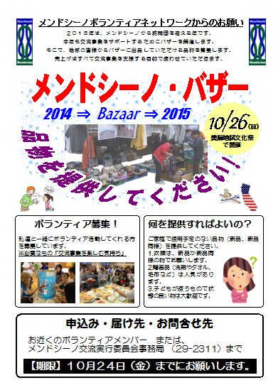 mendocino bazaar.jpg